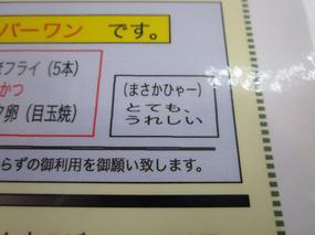 tonkichi06.jpg