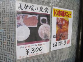 tonkichi11.jpg