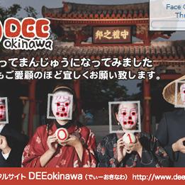 沖縄の色々なものの年齢を推測してみる