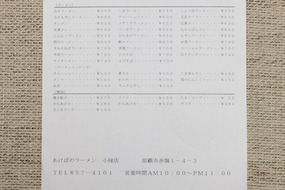 akebono_02.jpg