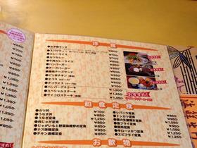 menu-11-thumb.jpg