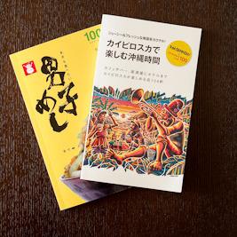 【大人の社会見学】OKINAWA100シリーズ