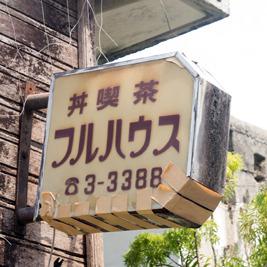【入りにくい店に入ってみた】宮古島の丼喫茶