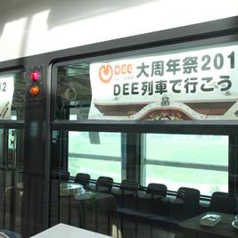 【DEEokinawa周年祭】ゆいレールを貸し切ってパーティーしてみた