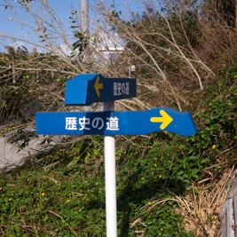 恩納村歴史の道を歩いてみよう