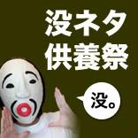 DEEokinawa没ネタ供養祭