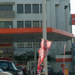 不思議なガソリンスタンド「安里バイパス給油所」編