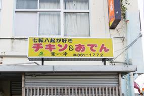 hatsu02.jpg