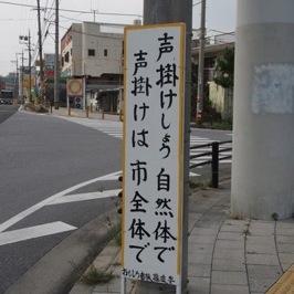 真栄原おもしろ看板コレクション <2012秋冬>