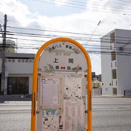 【沖縄地名しりとり】上間