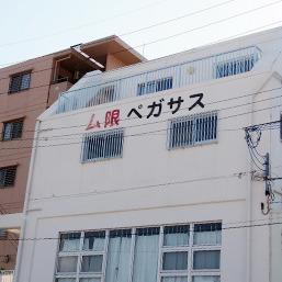 アパート/マンション名コレクションVol.6