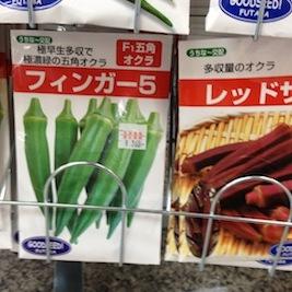 沖縄野菜のネーミングを集めてみる
