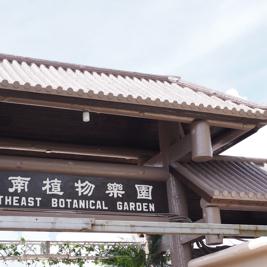 よみがえり東南植物楽園