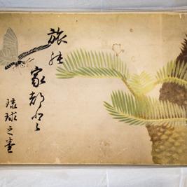 100年以上前の沖縄風景写真の場所は今どうなっているのか(その1)