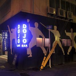 空手家が集まる「DOJO Bar」に行ってみた