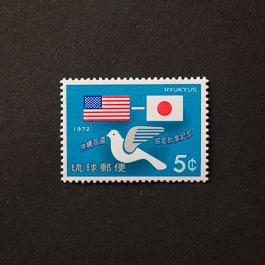 古き良き琉球切手デザイン