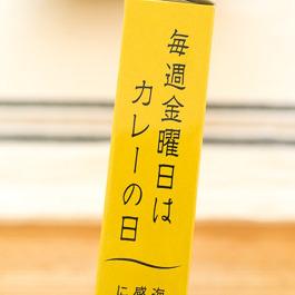 沖縄ご当地レトルトカレー食べ比べ vol.3