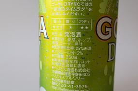 goyadry_04.jpg