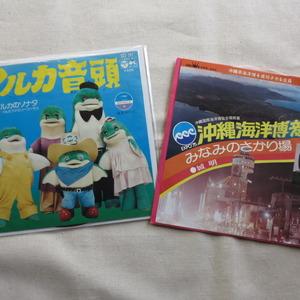 EXPO'75の珍品レコード! 「沖縄海洋博音頭」&「イルカ音頭」