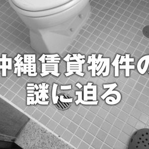 アパート大家さんに沖縄の賃貸物件の謎を聞いてみた