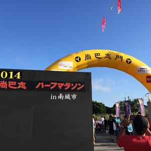ハーフマラソンでどの沖縄料理のカロリーを消費するのか?