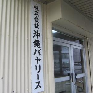 ありがとうさようなら、沖縄バヤリース!!