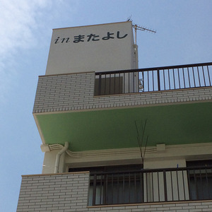 アパート/マンション名コレクションVol.8
