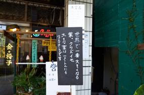 kinnoisu_04.jpg