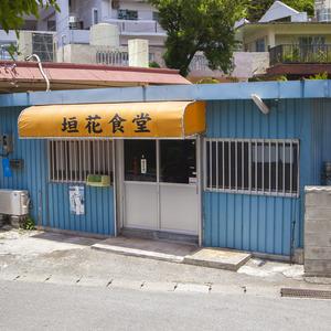 【入りにくい店に入ってみた】垣花食堂