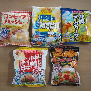 沖縄ポテチの味の再現度を調査する
