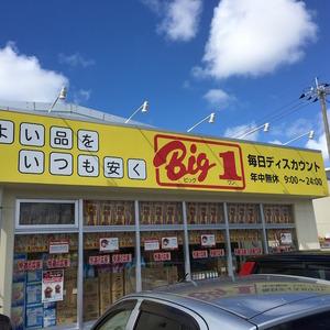 店内に守礼門!沖縄最古のディスカウントショップ「ビッグワン」のひみつに迫る