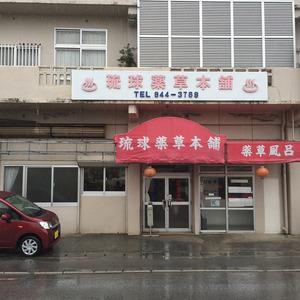 【入りにくい店に入ってみた】琉球薬草本舗