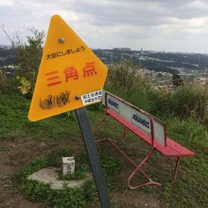 西原富士と呼ばれる運玉森に登ってきた
