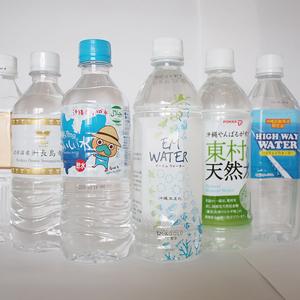 沖縄の水コレクション Vol.1
