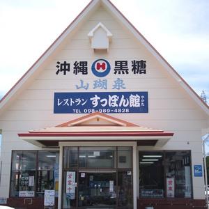 オキハムのスッポン館の裏には日本有数の養殖場が広がっていた
