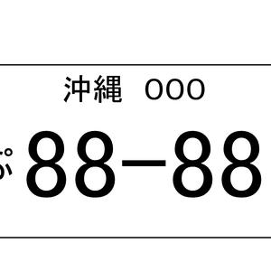 8888ナンバーに抱いた疑問を検証する