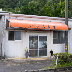 【魅惑の沖縄食堂】いろは食堂