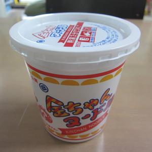 なぜ「金ちゃんヌードル」は、沖縄でこんなに売れているのか?【前篇】