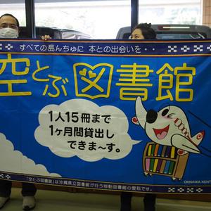 沖縄県立図書館は空も飛ぶ