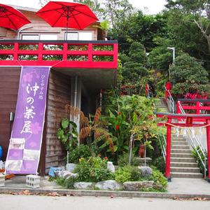 琉球八社のひとつ「沖宮」で楽しむ神社カフェ