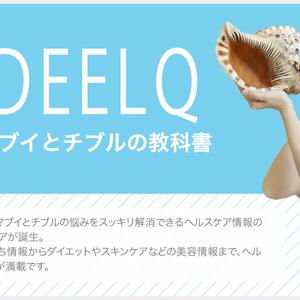 ヘルスケア情報キュレーションメディア「DEELQ(デェルク)」をリリースいたしました