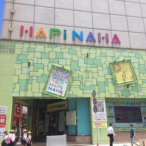 今日でさようならHAPiNAHA(ハピナハ)