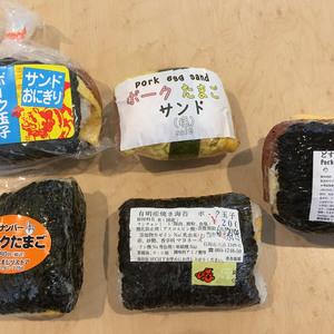 石垣島離島ターミナルのポーク卵おにぎり食べ比べ