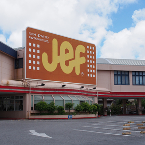 ジェフ沖縄の謎と新商品に迫る