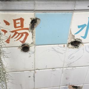 沖縄の風呂屋はどこに消えたのか vol.2
