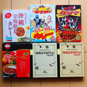 沖縄ご当地レトルトカレー食べ比べ vol.4