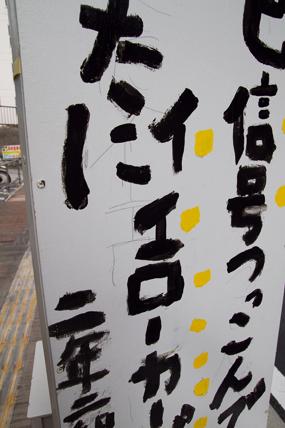 kumoji-car03.jpg