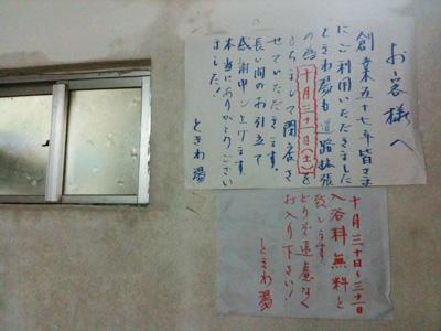 tokiwayu13.jpg